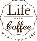 Life with Coffee フォトコンテスト2020