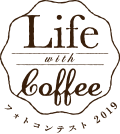 Life with Coffeeフォトコンテスト2018